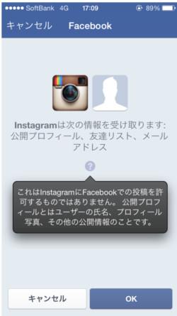 『Instagram』登録手順2