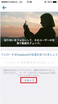 『Instagram』登録手順4