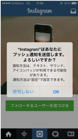 『Instagram』登録手順5