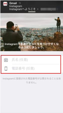 『Instagram』登録手順6