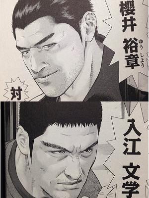 櫻井裕章vs入江文学