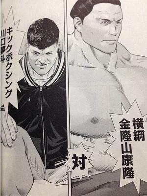 金隆山康隆vs川口夢斗
