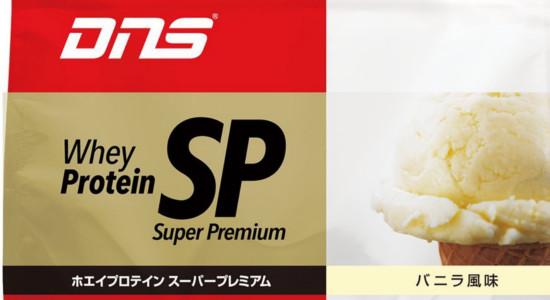 DNS ホエイプロテインSP(スーパープレミアム) バニラ風味 1000g