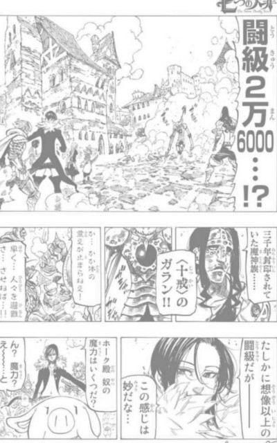 七つの大罪 (漫画)の画像 p1_26