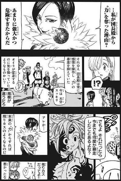 七つの大罪5