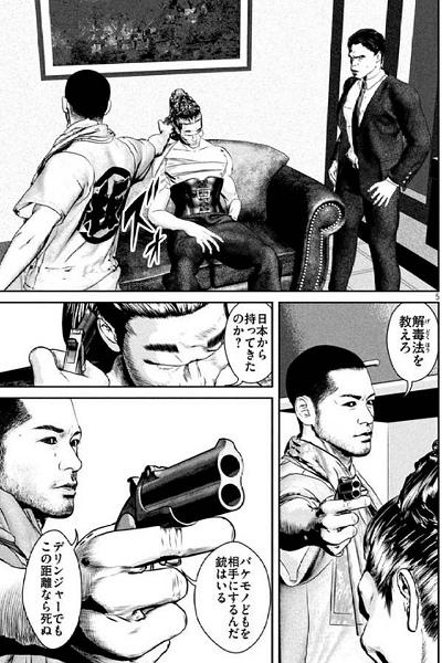 吉田 銃口