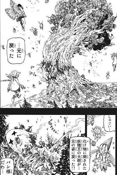 神樹 復活