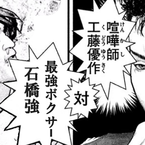 ドリームマッチ 工藤優作vs石橋強