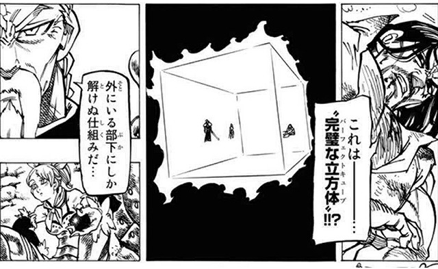 完璧な立方体
