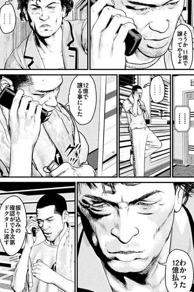 吉田 12億