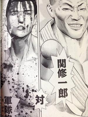 関修一郎vs佐川睦夫