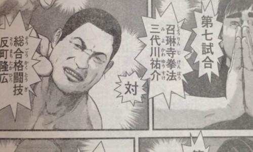 三代川祐介 対 反町隆広