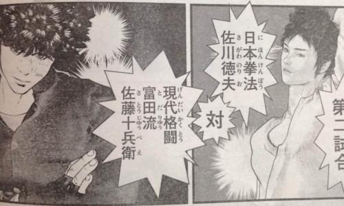佐川徳夫 対 佐藤十兵衛