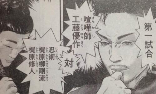 工藤優作 対 梶原隼人