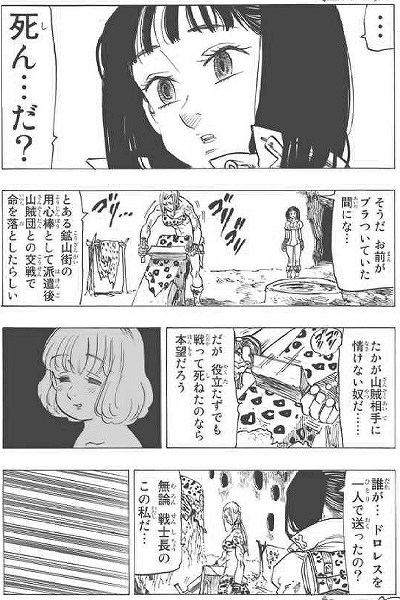 七つの大罪 外伝6