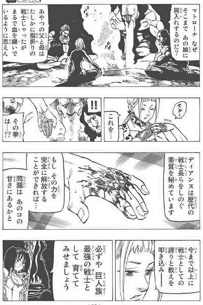 七つの大罪 外伝4
