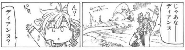 七つの大罪 外伝14