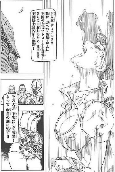 七つの大罪 外伝8