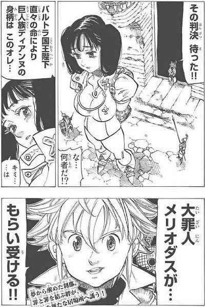 七つの大罪 外伝9