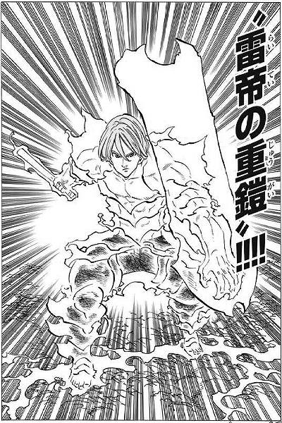 雷帝の重鎧