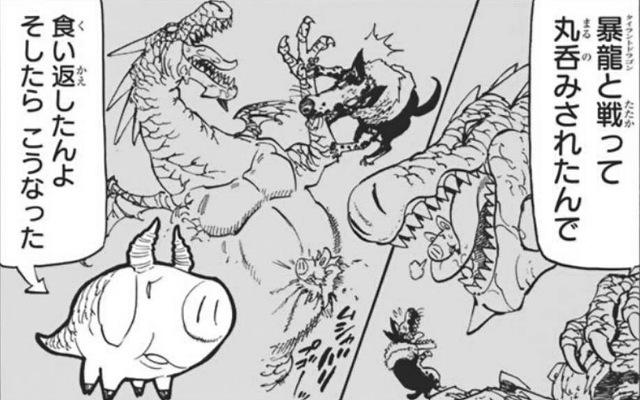 ホーク ドラゴン 進化