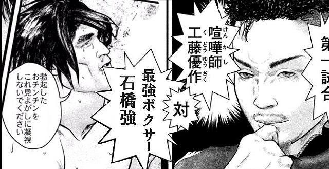 工藤優作vs石橋強