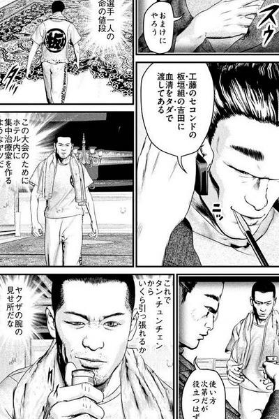 吉田 血清 伏線