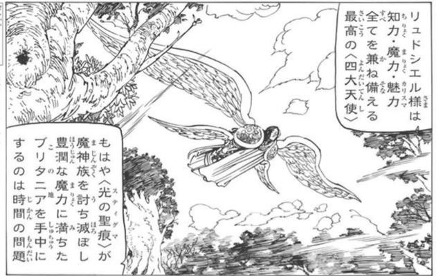 四 大 天使 七 つの 大罪